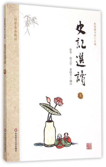 国学基本教材·史记选读(上)