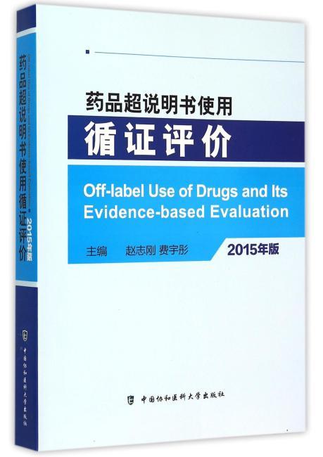 药品超说明书使用循证评价(2015年版)