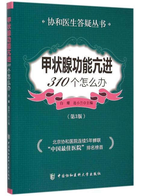 甲状腺功能亢进310个怎么办(第3版)