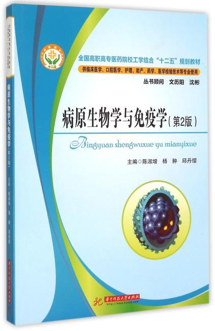 病原生物学与免疫学(第2版)