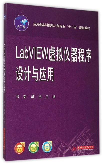 Lab VIEW虚拟仪器程序设计与应用