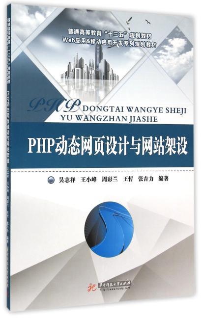 PHP动态网页设计与网站架设