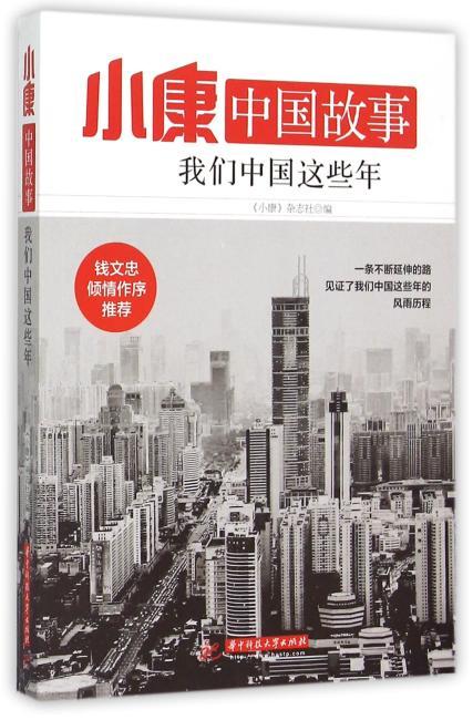 小康中国故事·我们中国这些年