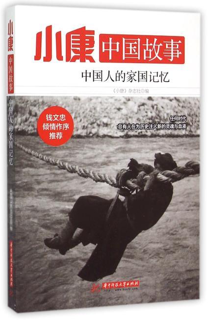 小康中国故事·中国人的家国记忆