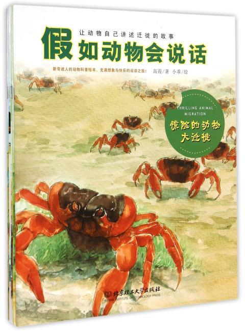 《假如动物会说话》(函套书5册)——新奇迷人的动物科普绘本,充满想象与快乐的阅读之旅!