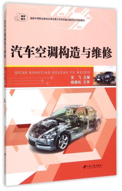 汽车空调构造与维修