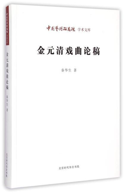 金元清戏曲论稿