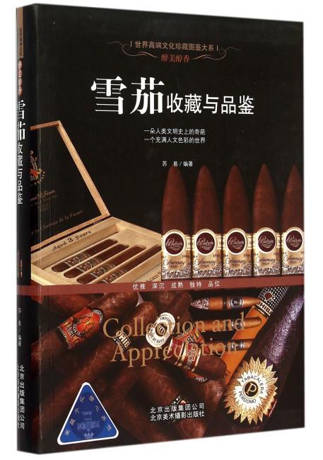 醉美醇香:雪茄收藏与品鉴