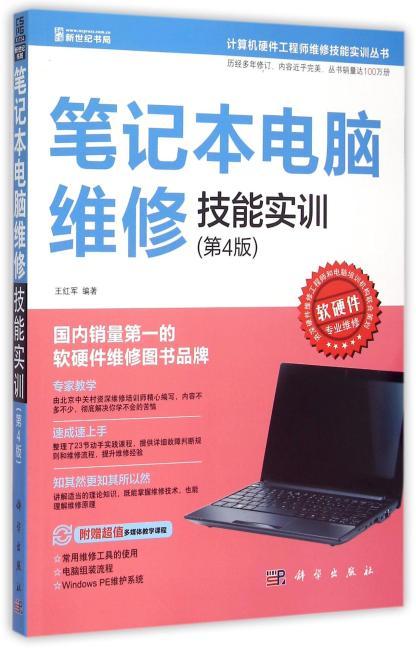 笔记本电脑维修技能实训(第4版)