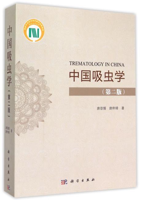 中国吸虫学(第二版)