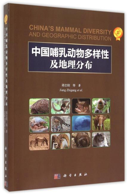 中国哺乳动物多样性及地理分布