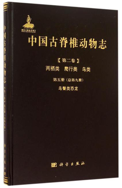 中国古脊椎动物志 第二卷 两栖类 爬行类 鸟类 第五册(总第九册) 鸟臀类恐龙