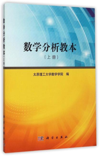 数学分析教本(上册)
