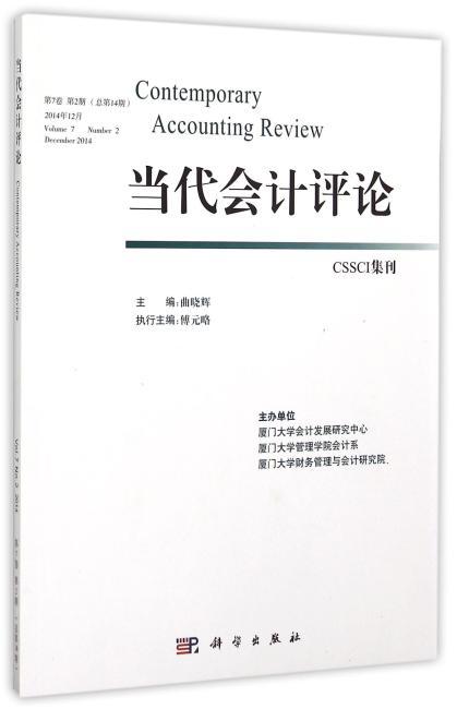 当代会计评论(第7卷第2期)