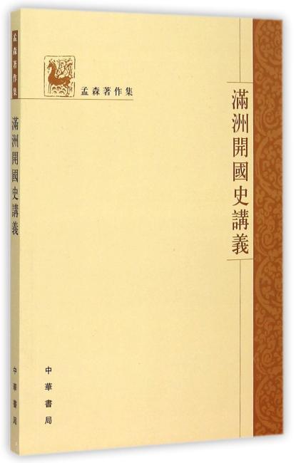 满洲开国史讲义(孟森著作集)