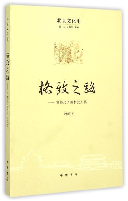 格致之路——古都北京的科技文化