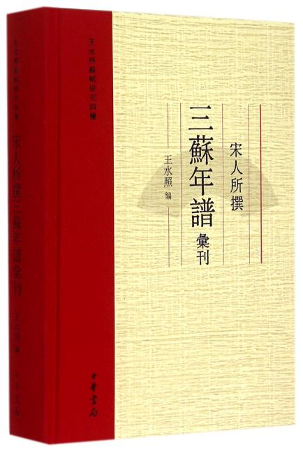 宋人所撰三苏年谱汇刊(王水照苏轼研究四种)