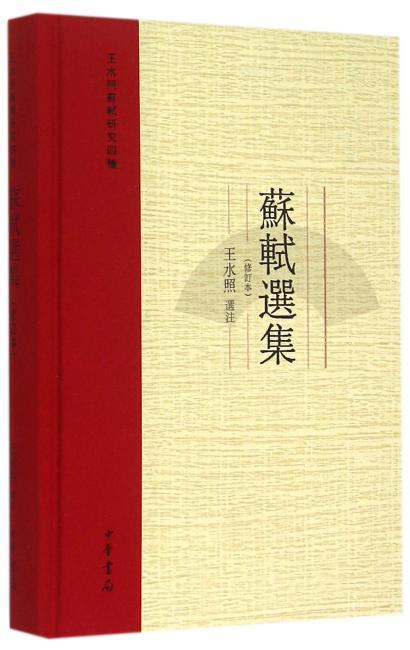 苏轼选集(修订本)(王水照苏轼研究四种)