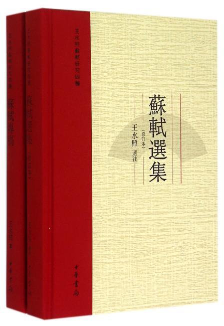 苏轼传稿(王水照苏轼研究四种)