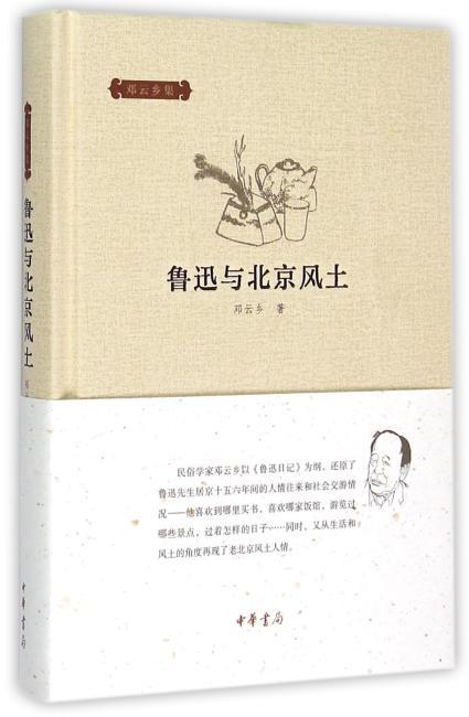 鲁迅与北京风土(邓云乡集)