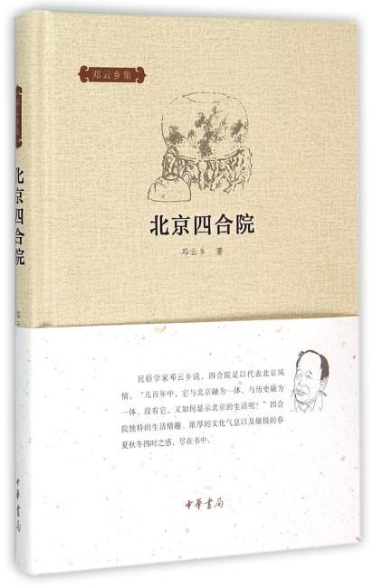 北京四合院(邓云乡集)