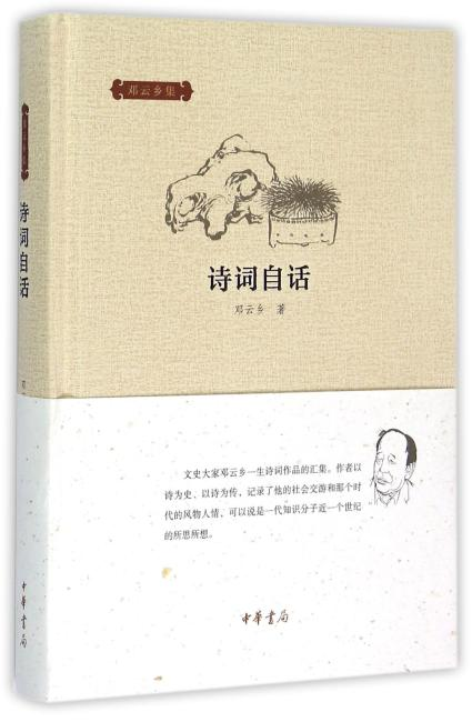 诗词自话(邓云乡集)