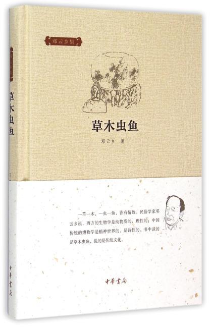 草木虫鱼(邓云乡集)