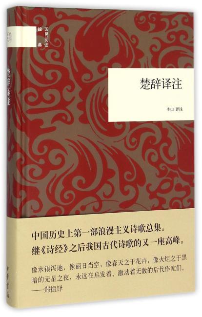 楚辞译注(国民阅读经典)