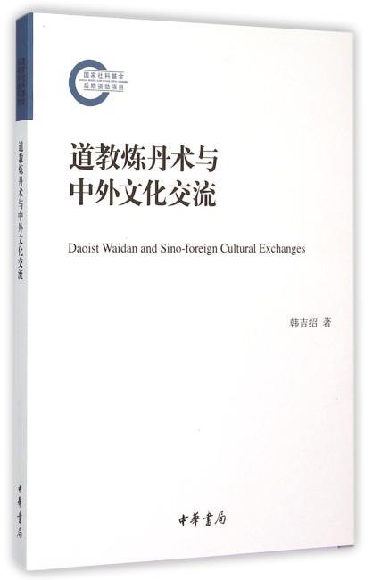 道教炼丹术与中外文化交流(国家社科基金后期资助项目)