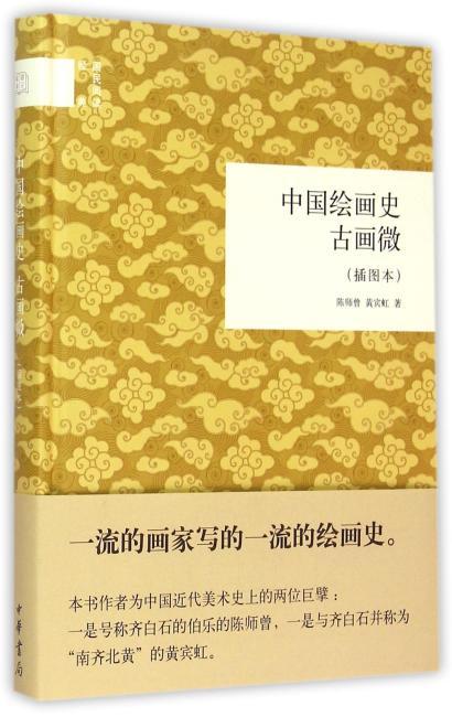 中国绘画史·古画微(插图本)(国民阅读经典)