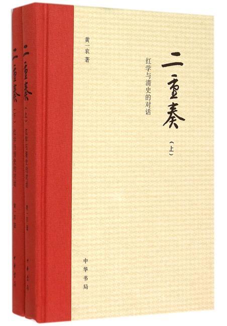 二重奏:红学与清史的对话(全2册)