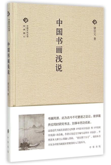 中国书画浅说(中国文化丛书)