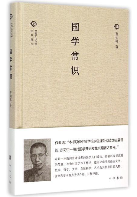 国学常识(中国文化丛书)