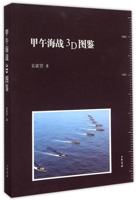 甲午海战3D图鉴