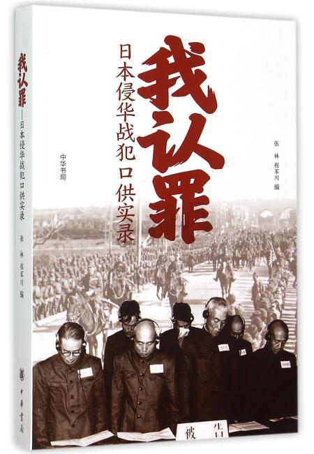 我认罪——日本侵华战犯口供实录