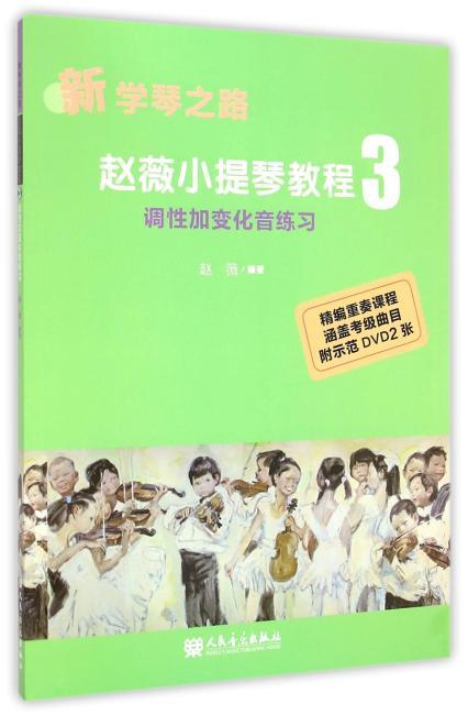 赵薇小提琴教程3——调性加变化音练习(新学琴之路)