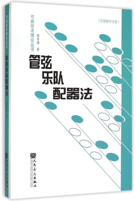 管弦乐队配器法(附赠MP3光盘)