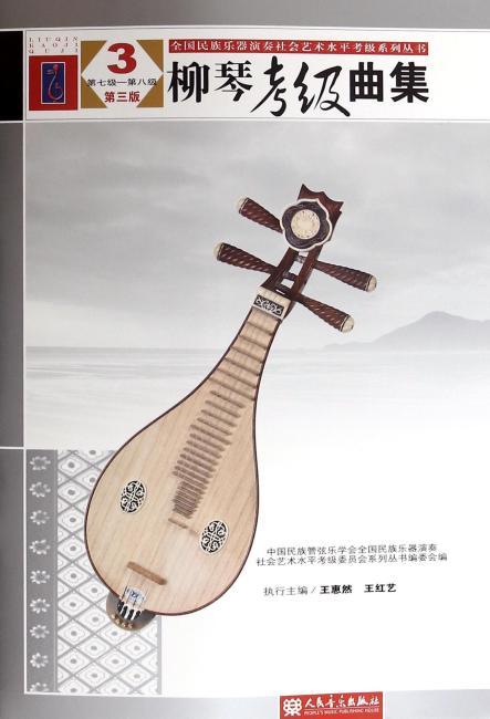 柳琴考级曲集(第三版)3(第七级——第八级)(全国民族乐器演奏社会艺术水平考级系列丛书)