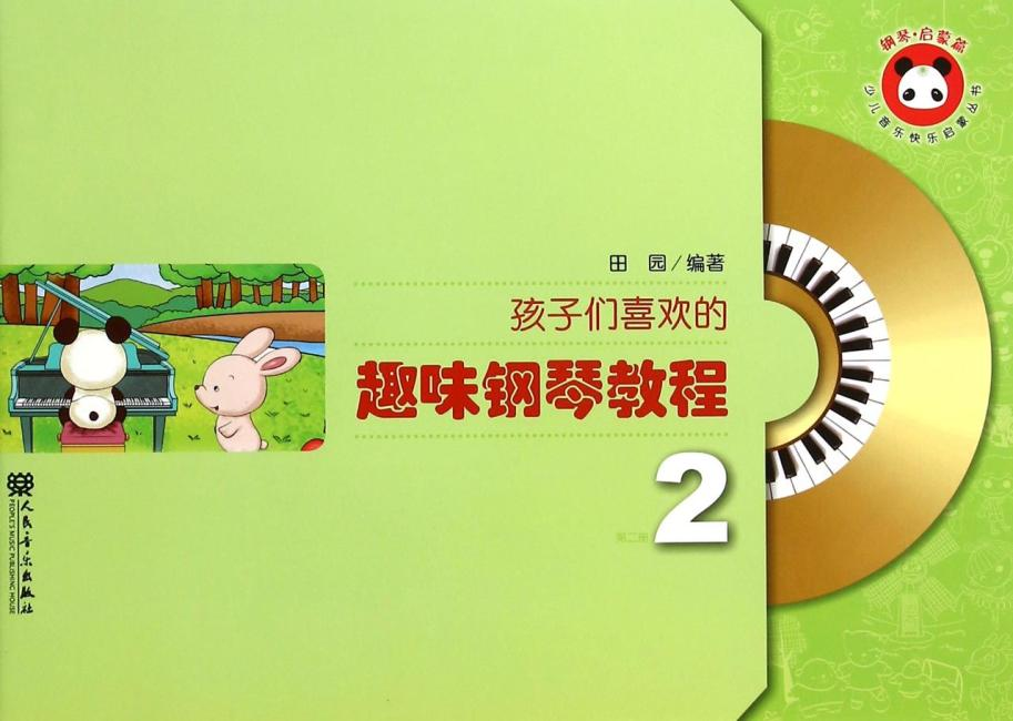 孩子们喜欢的趣味钢琴教程 第二册