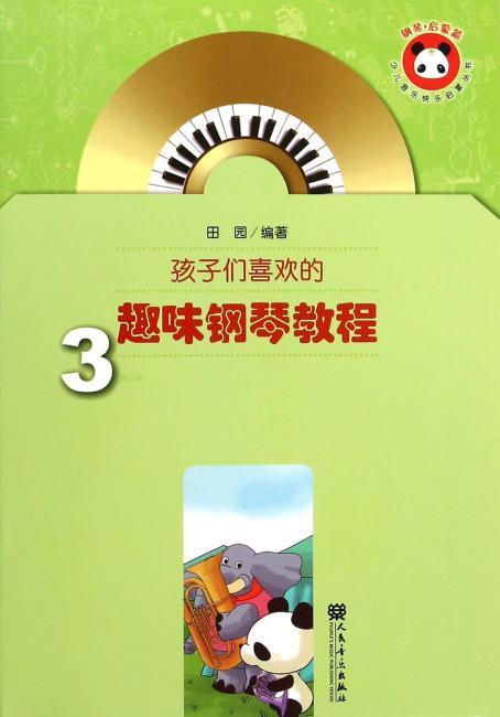 孩子们喜欢的趣味钢琴教程 第三册