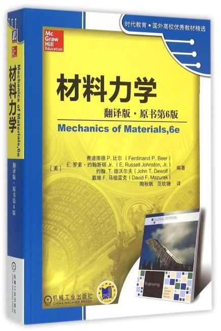 材料力学(翻译版,原书第6版)