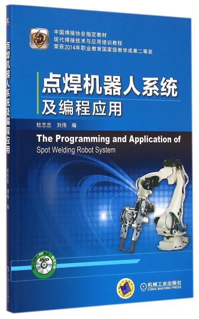 现代焊接技术与应用培训教程:点焊机器人系统及编程应用