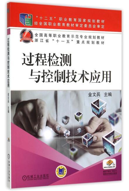 过程检测与控制技术应用