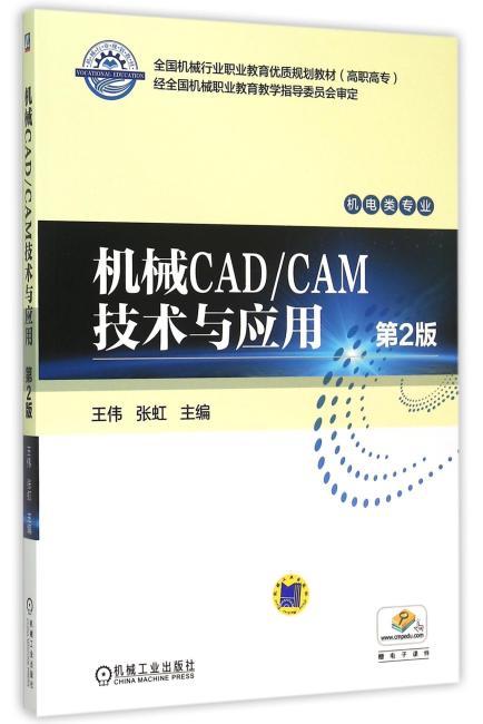 机械CAD/CAM技术与应用 第2版