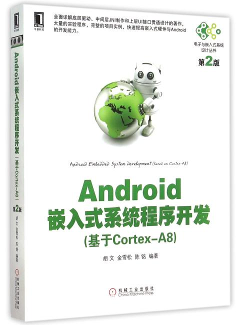 Android嵌入式系统程序开发(基于Cortex-A8)第2版