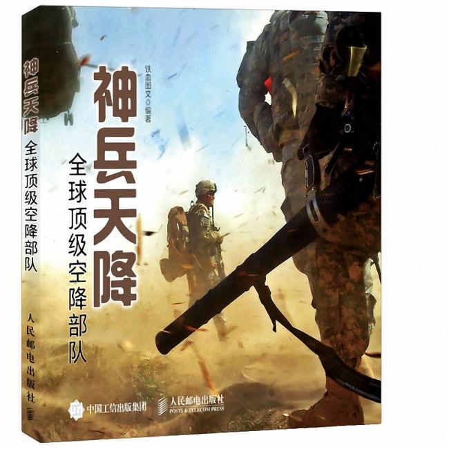神兵天降:全球顶级空降部队