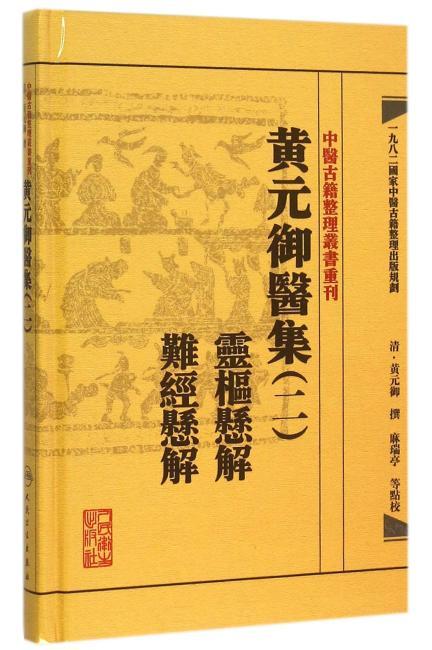中医古籍整理丛书重刊·黄元御医集(二)灵枢悬解  难经悬解