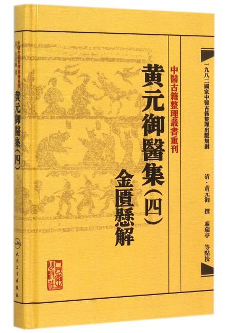 中医古籍整理丛书重刊·黄元御医集(四)金匮悬解