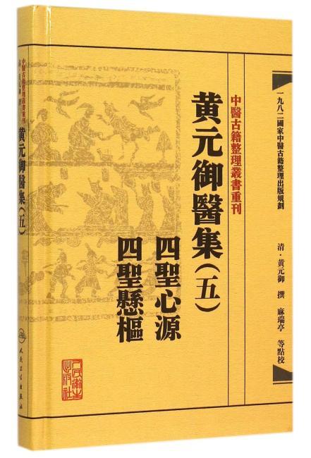 中医古籍整理丛书重刊·黄元御医集(五)四圣心源  四圣悬枢