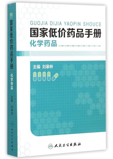 国家低价药品手册·化学药品